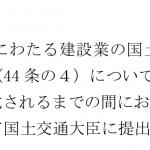 国土交通大臣許可の都道府県経由事務の廃止が閣議決定!