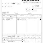 年金「被保険者記録照会回答票」を取る際の注意点