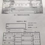 東京都の建設業許可、新しい取り扱いについて
