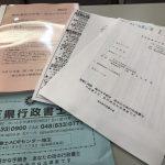埼玉県で特定建設業許可を取得するときは、注意が必要です