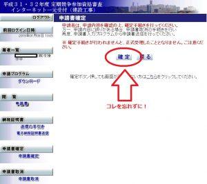 中央省庁の工事の入札参加登録一元受付の落とし穴